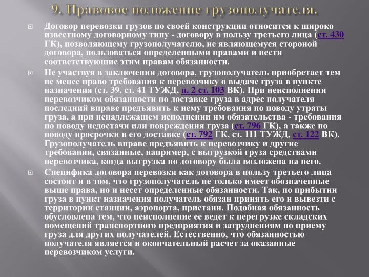 9. Правовое положение грузополучателя.