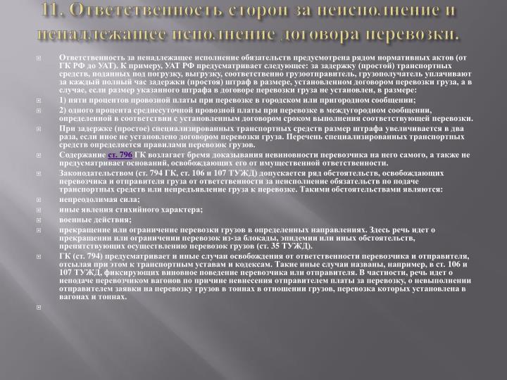 11. Ответственность сторон за неисполнение и ненадлежащее исполнение договора перевозки.