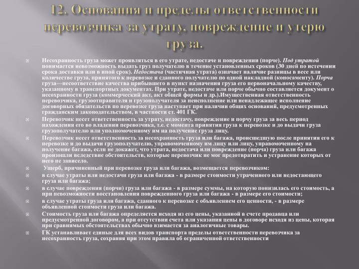 12. Основания и пределы ответственности перевозчика за утрату, повреждение и утерю груза.