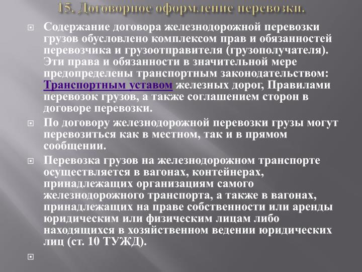 15. Договорное оформление перевозки.