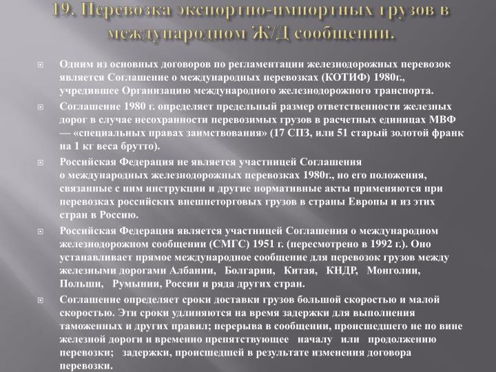 19. Перевозка экспортно-импортных грузов в международном Ж/Д сообщении.