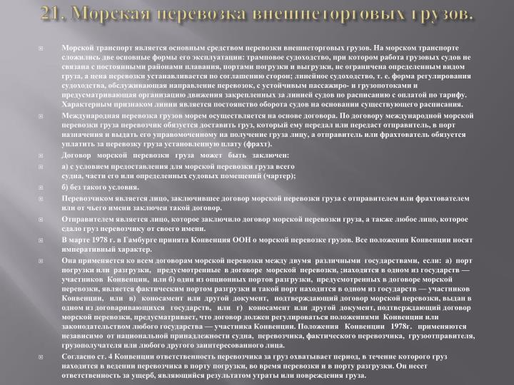 21. Морская перевозка внешнеторговых грузов.