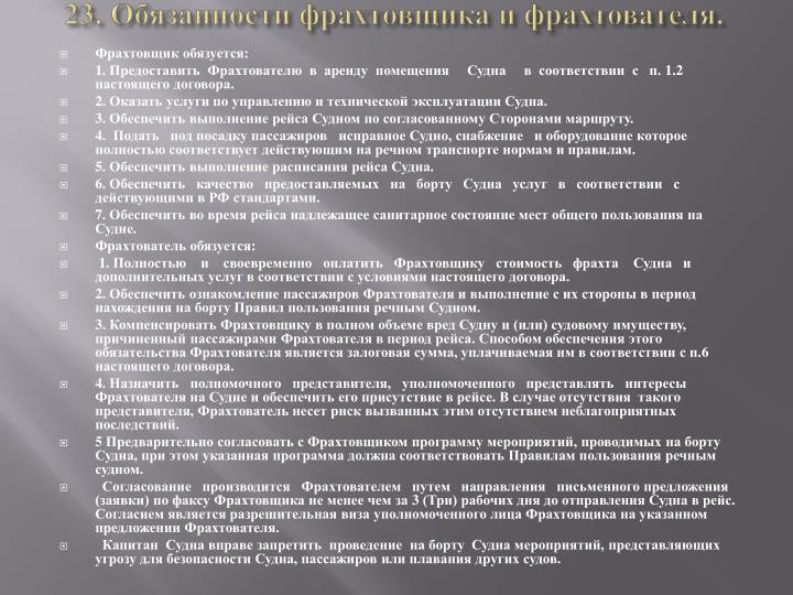 23. Обязанности фрахтовщика и фрахтователя.