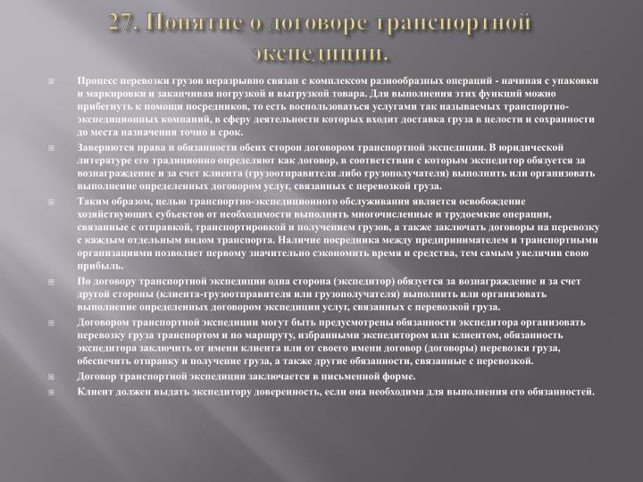 27. Понятие о договоре транспортной экспедиции.