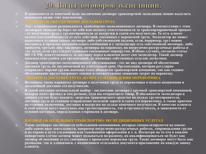 29. Виды договоров экспедиции.