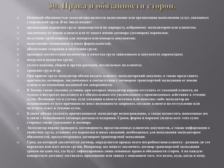 30. Права и обязанности сторон.