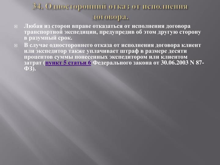 34. Односторонний отказ от исполнения договора.