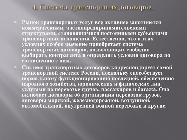 4. Система транспортных договоров.