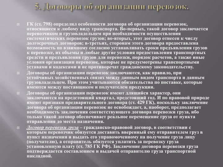 5. Договоры об организации перевозок.