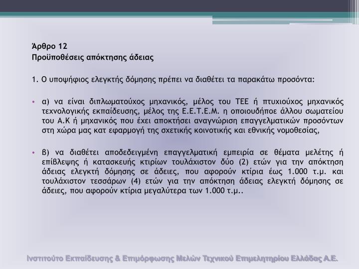 Άρθρο 12