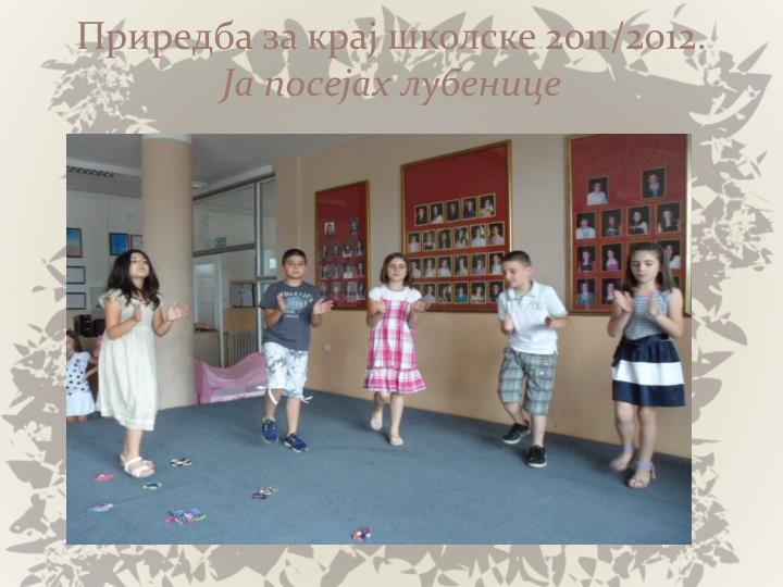 Приредба за крај школске 2011/2012.