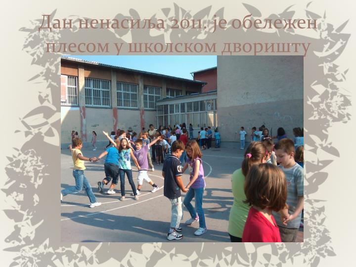 Дан ненасиља 2011. је обележен плесом у школском дворишту