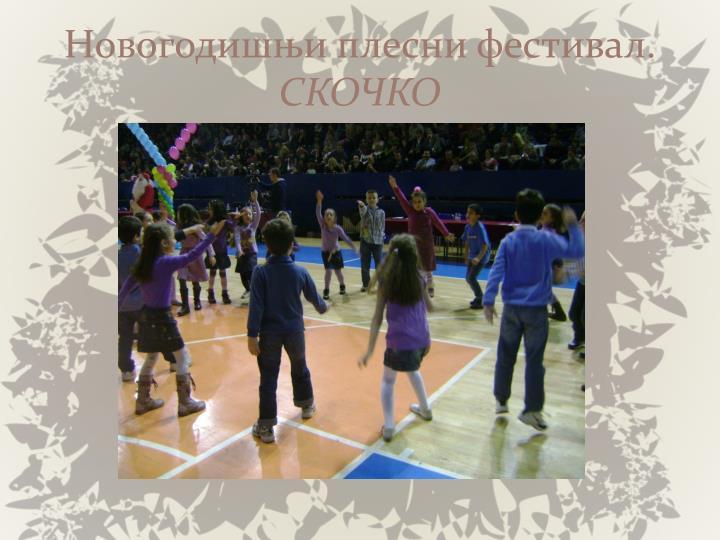 Новогодишњи плесни фестивал.