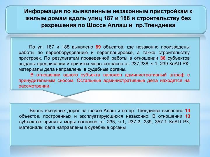 Информация по выявленным незаконным пристройкам к жилым домам вдоль улиц 187 и 188 и строительству без разрешения по Шоссе