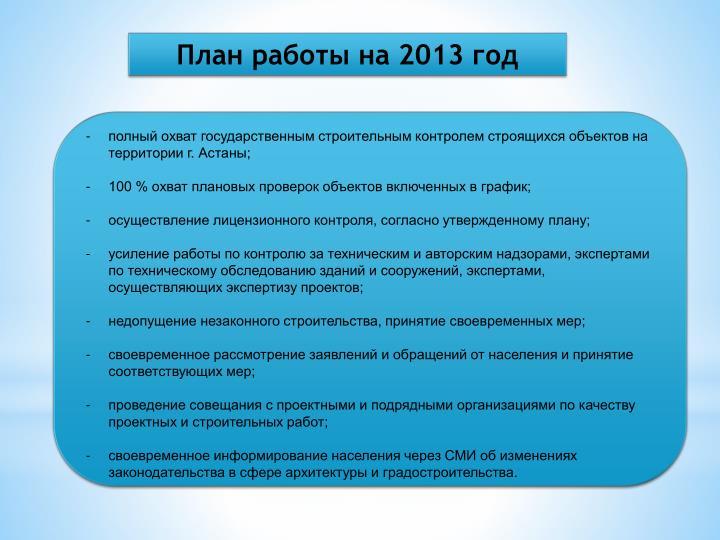 План работы на 2013 год