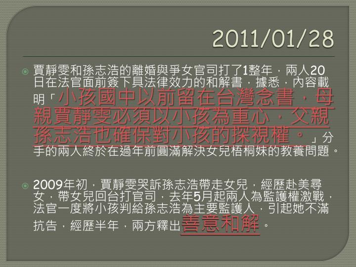 2011/01/28