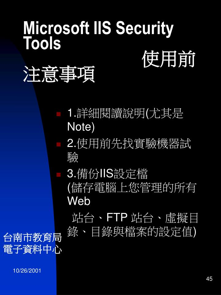 Microsoft IIS Security Tools