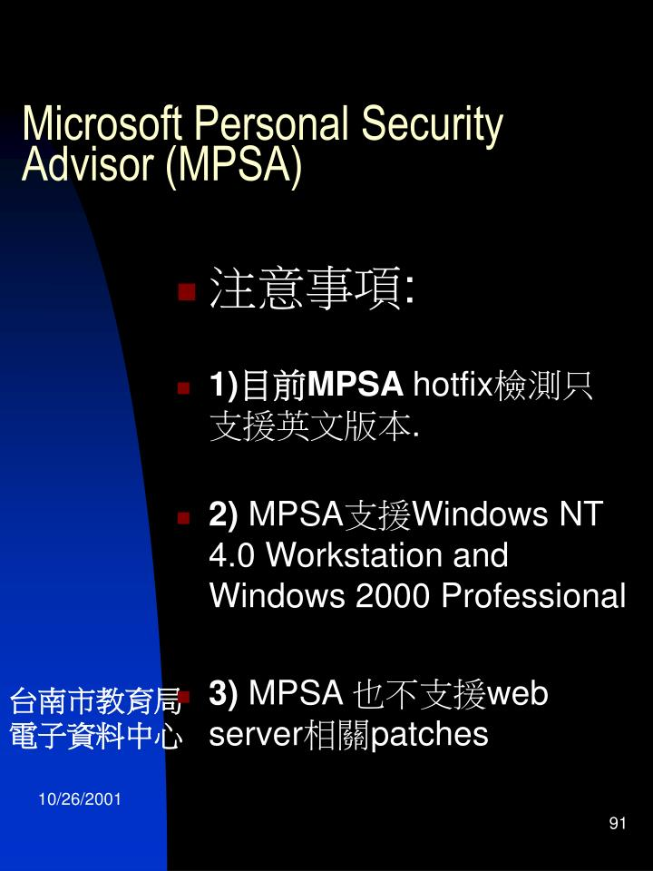 Microsoft Personal Security Advisor (MPSA)