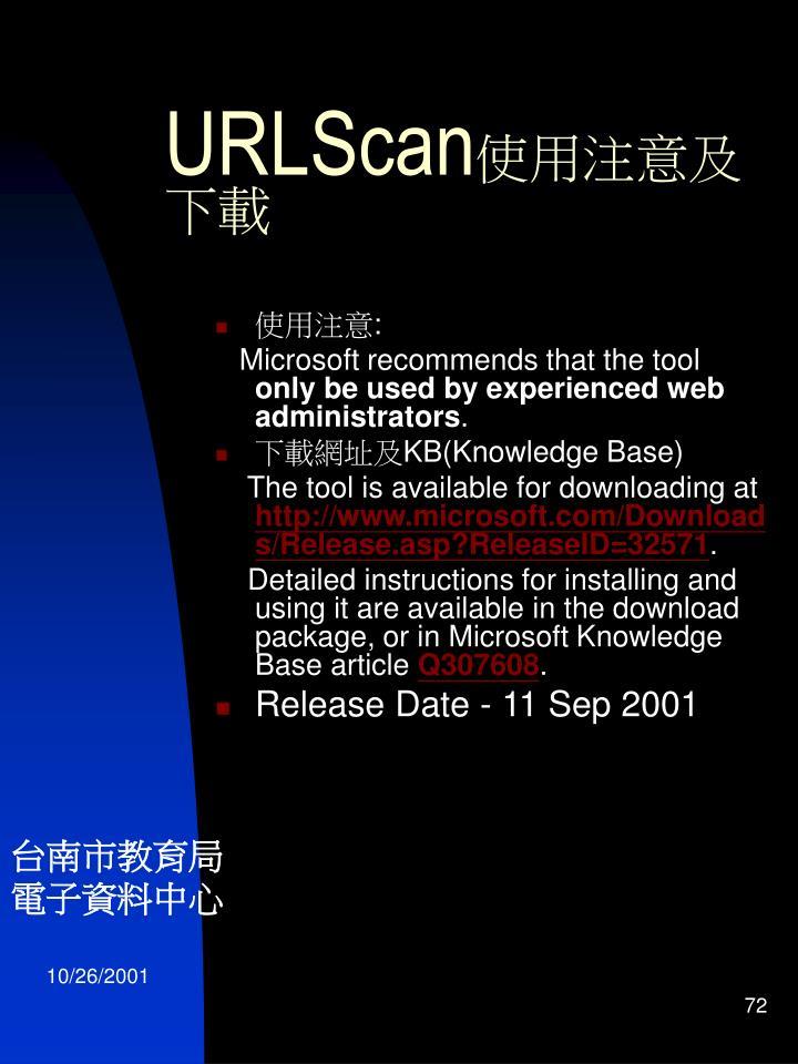 URLScan