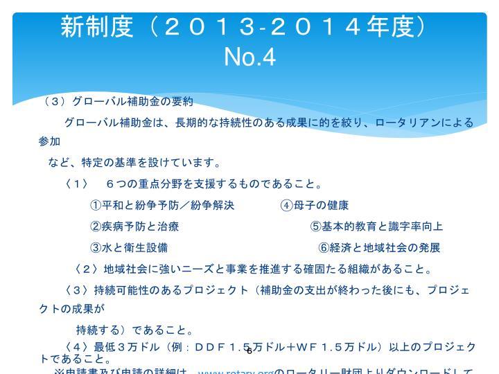 新制度(2013