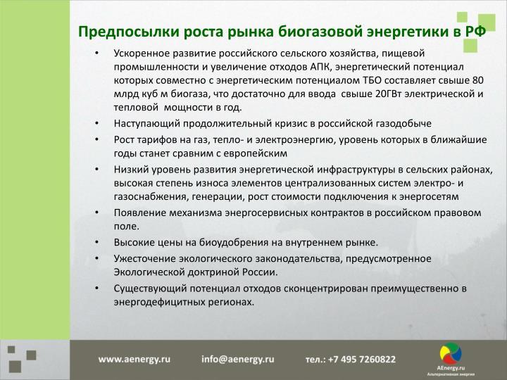 Предпосылки роста рынка биогазовой энергетики в РФ
