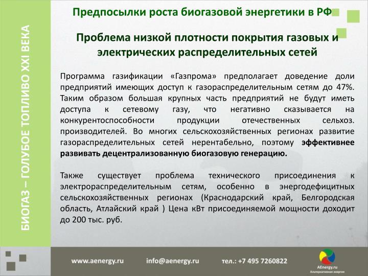 Предпосылки роста биогазовой энергетики в РФ