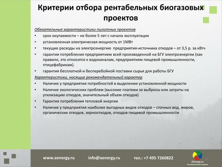 Критерии отбора рентабельных биогазовых проектов