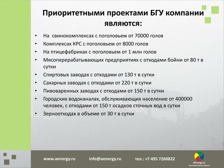 Приоритетными проектами БГУ компании являются: