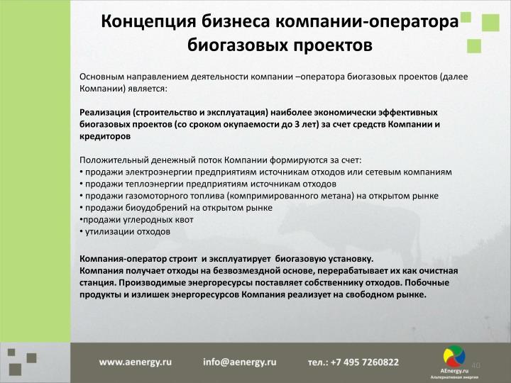 Концепция бизнеса компании-оператора биогазовых проектов