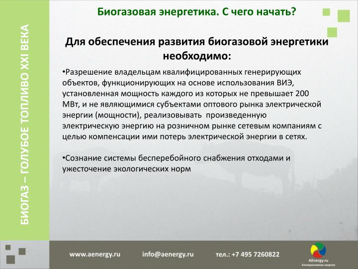 Биогазовая
