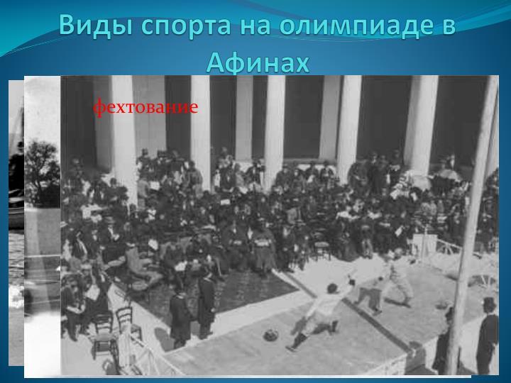 Виды спорта на олимпиаде в Афинах
