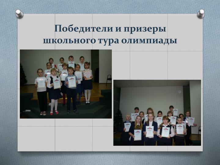 Победители и призеры школьного тура олимпиады