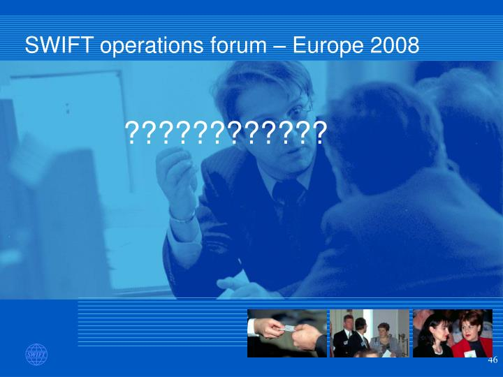 SWIFT operations forum – Europe 2008