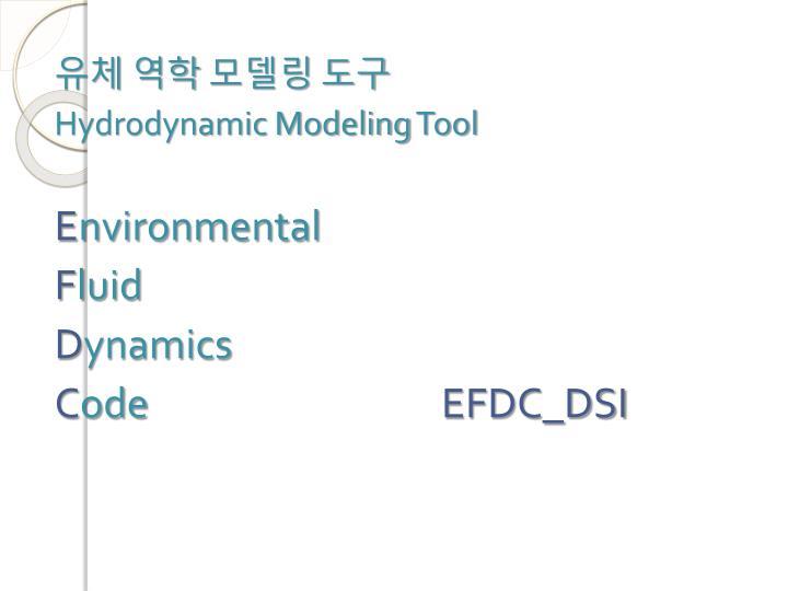 유체 역학 모델링