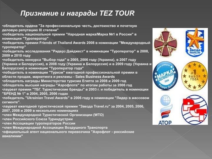 Признание и награды TEZ TOUR