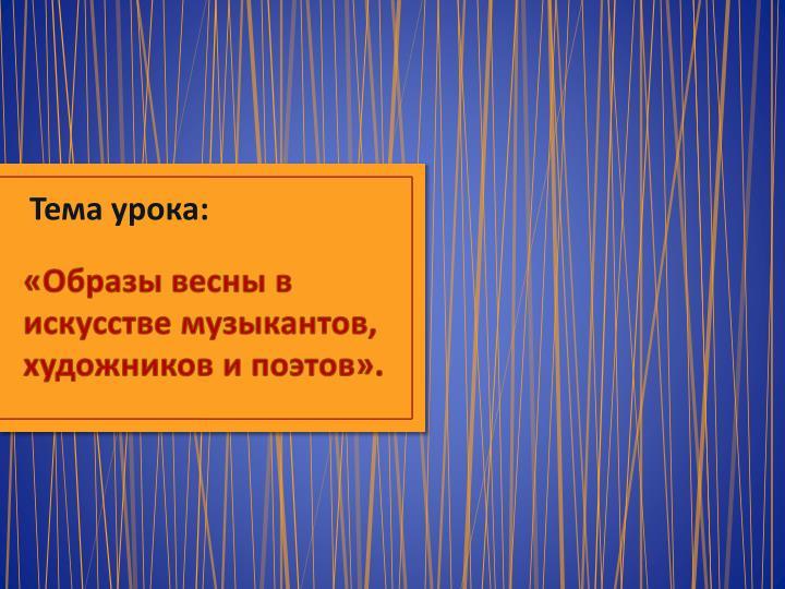 «Образы весны в искусстве музыкантов, художников и поэтов».
