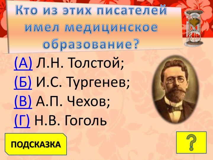 Кто из этих писателей имел медицинское образование?