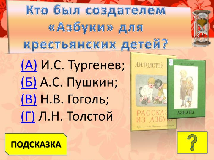 Кто был создателем «Азбуки» для крестьянских детей?