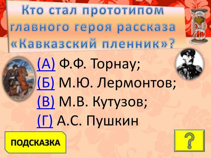 Кто стал прототипом главного героя рассказа «Кавказский пленник»?