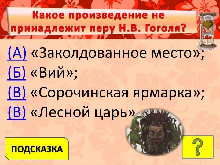 Какое произведение не принадлежит перу Н.В. Гоголя?