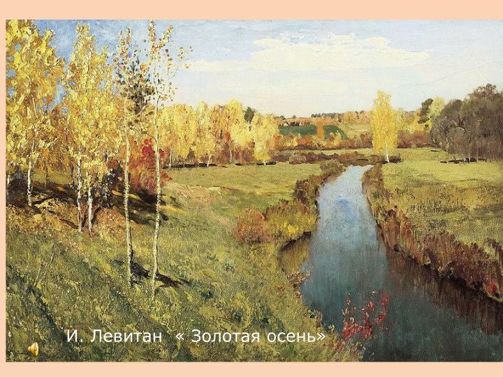 И. Левитан  « Золотая осень»