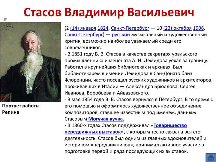 Стасов Владимир Васильевич