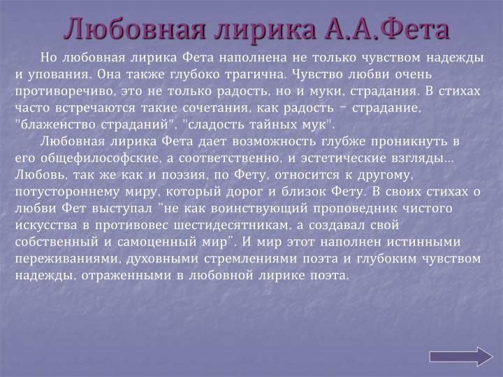 Любовная лирика А.А.Фета