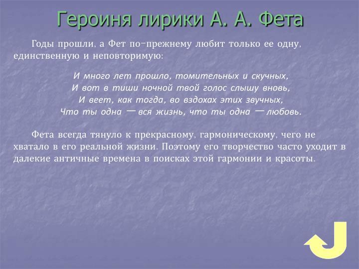 Героиня лирики А. А. Фета