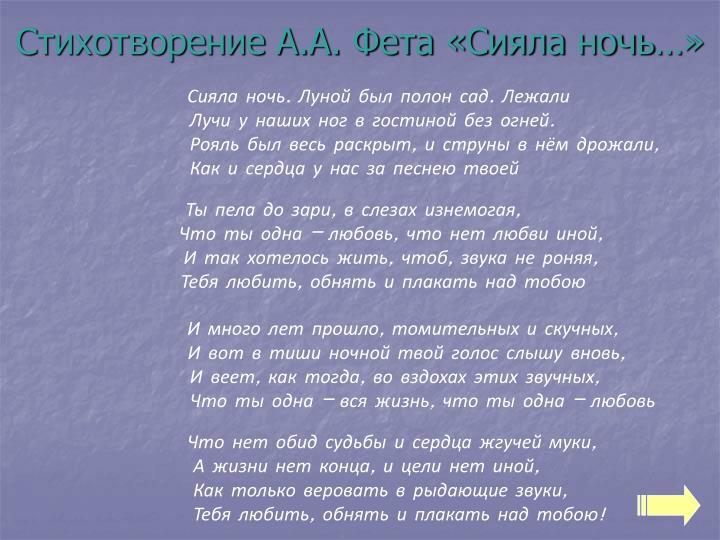 Стихотворение А.А. Фета «Сияла ночь…»
