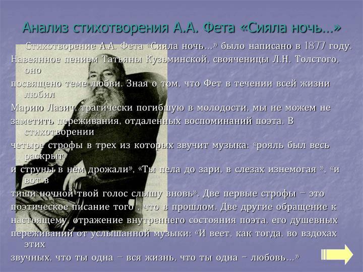 Анализ стихотворения А.А. Фета «Сияла ночь…»
