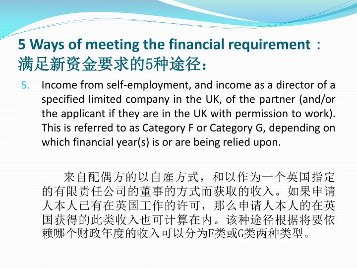 5 Ways of meeting the financial requirement