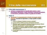 il fine delle neuroscienze 2 2