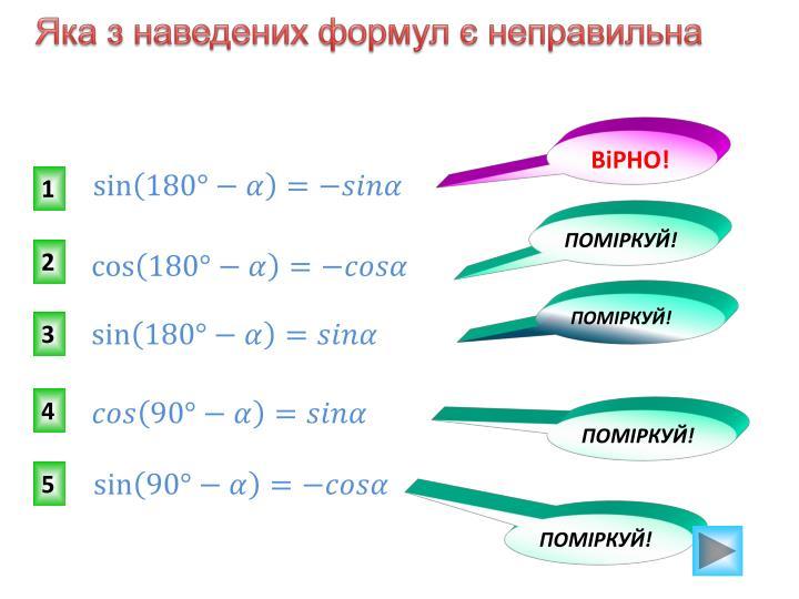 Яка з наведених формул є неправильна