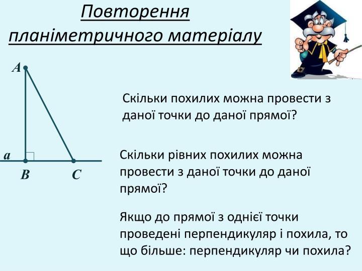 Повторення планіметричного матеріалу